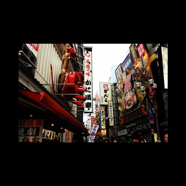 Dotonbori Shopping Street